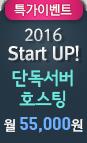 2016 strart up! �ܵ����� ȣ���� �� 55,000��