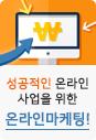 성공적인 온라인 사업을 위한 온라인마케팅!