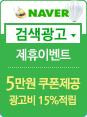 검색광고 제휴 이벤트