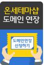 온세테마샵 도메인 연장