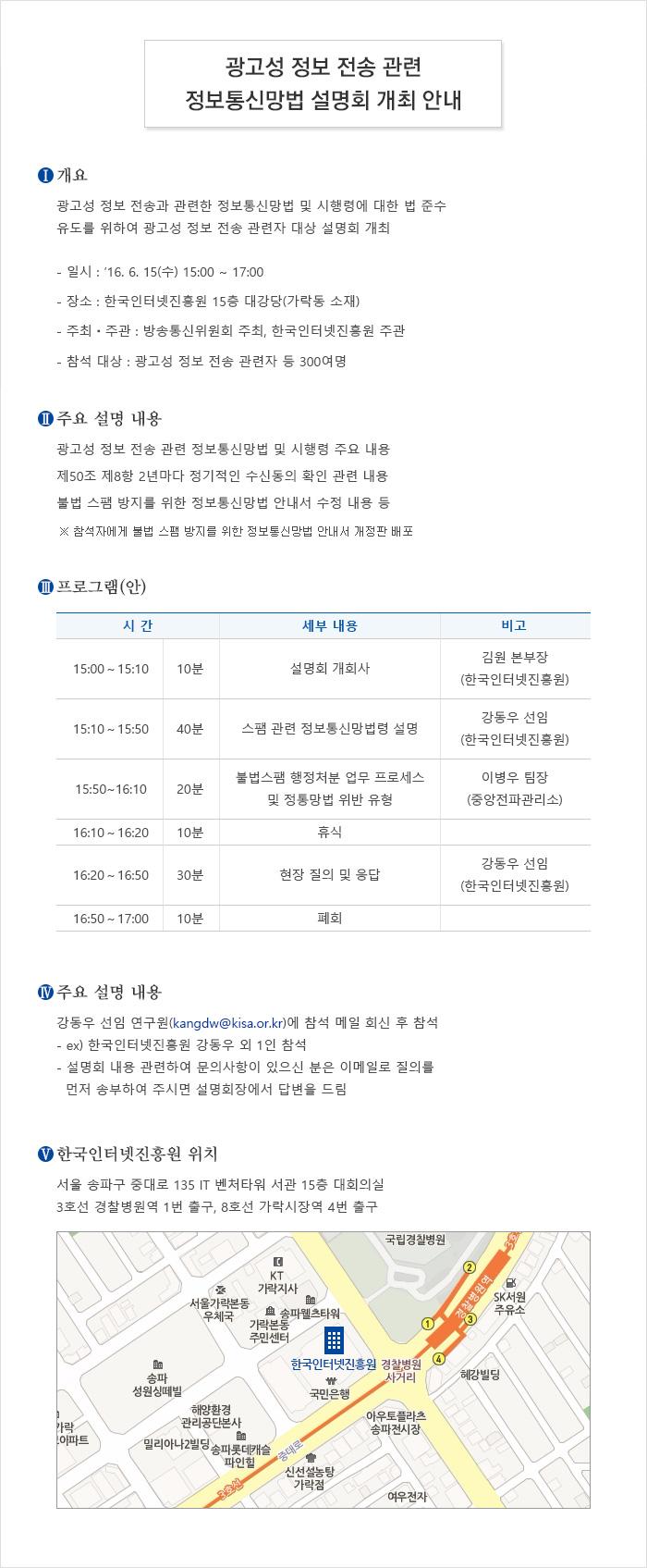 광고성 정보 전송 관련 정보통신망법 설명회 개최 안내